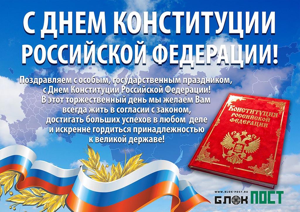Поздравление на день конституций
